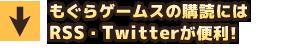 もぐらゲームスの購読にはRSS・Twitterが便利!
