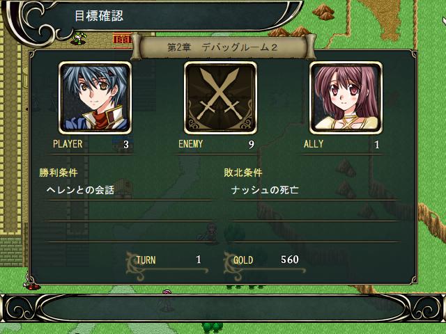 SRPG_target