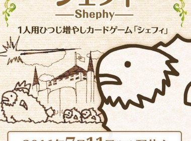シェフィ Shephy
