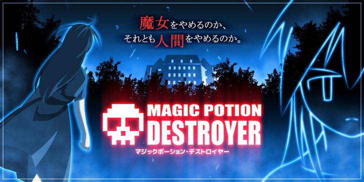 マジックポーション・デストロイヤー