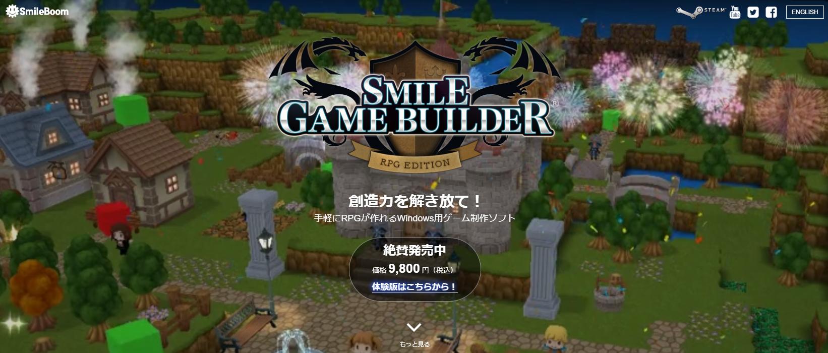 スマイルゲームビルダー,SMILE GAME BUILDER
