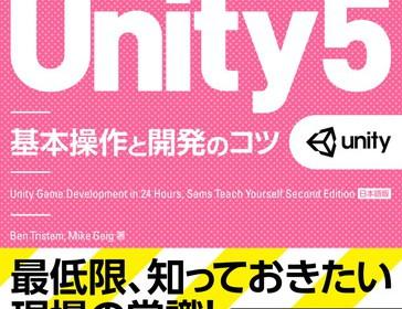 Unity ゲーム制作