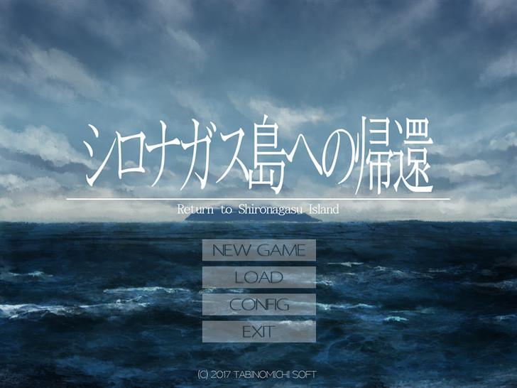 shironagasu-title