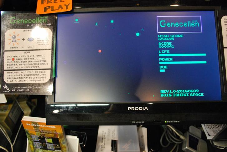 doujingame-fes-10-genecelln- arcade-1