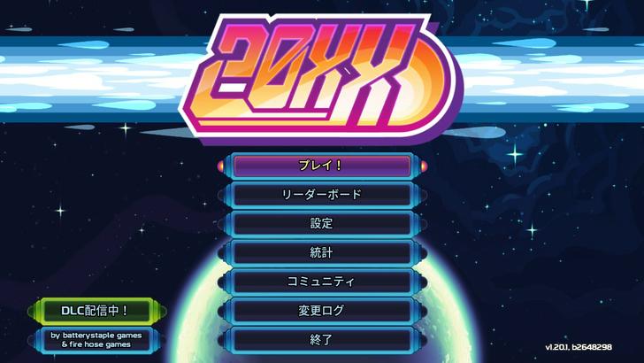 20xx-console-1