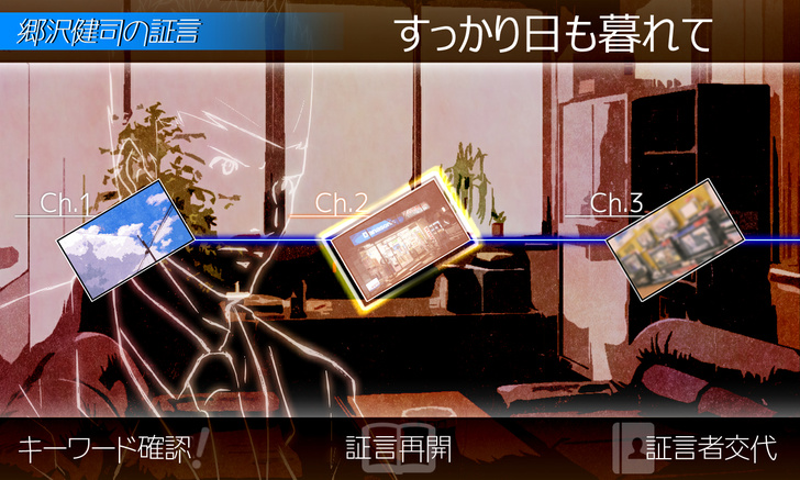 armchair-detective-case-1-2