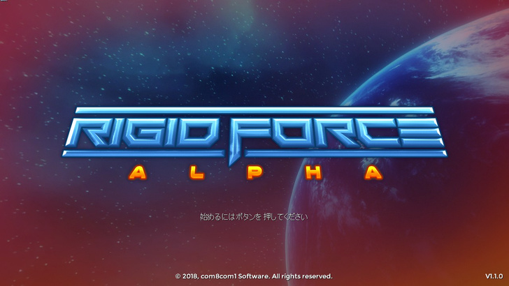 rigid-force-alpha-1