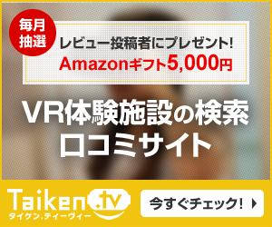 VR体験施設の検索サイト「taiken.tv」