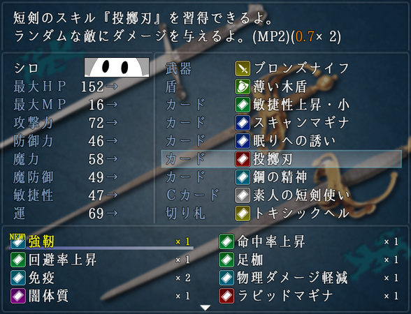 mitsukiri-trial-2
