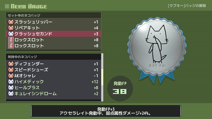 askgear-battle-neko-badge
