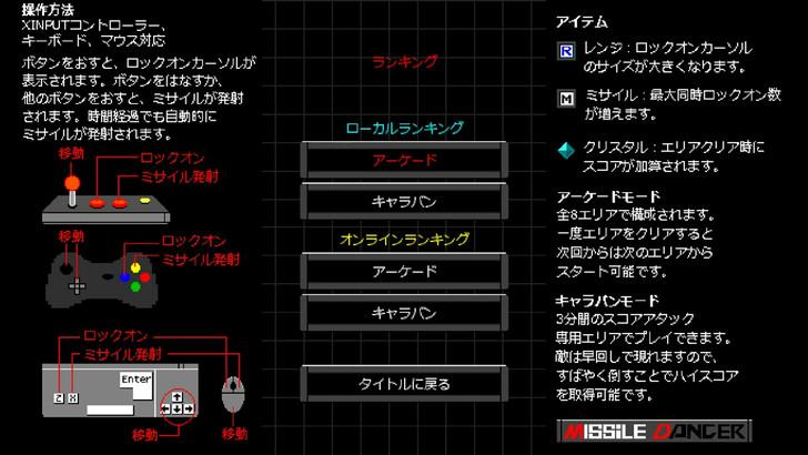 missile-dancer-12