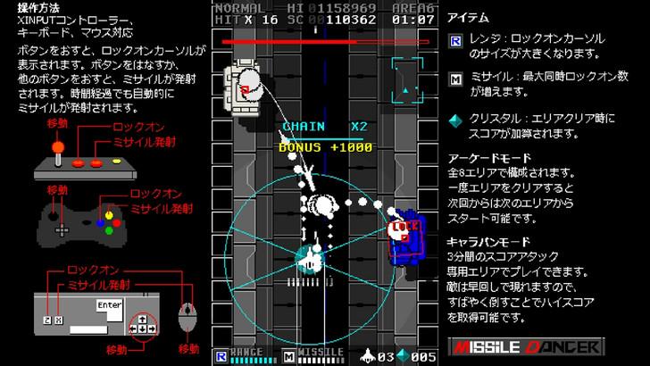 missile-dancer-13
