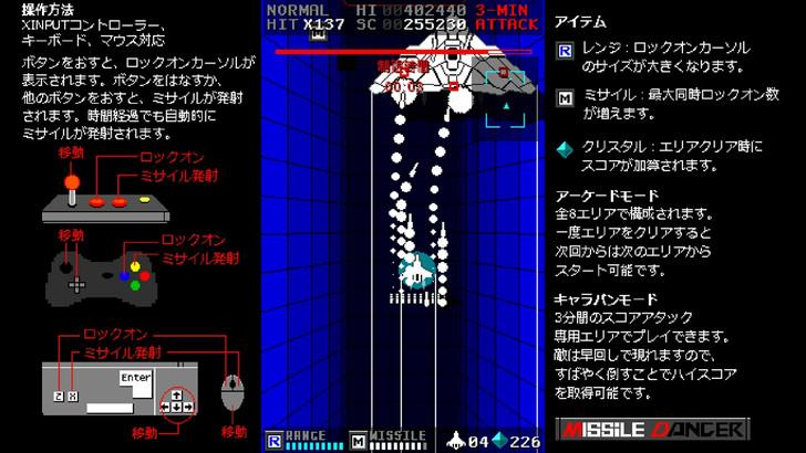 missile-dancer-7