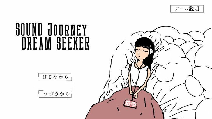 sound-journey-dream-seeker-1