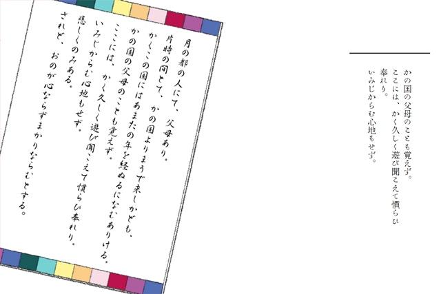 yumemosugara_05