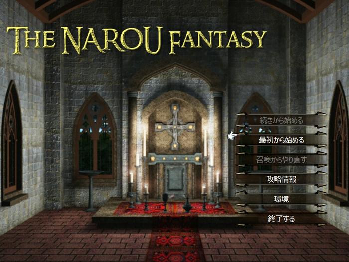 narou_01