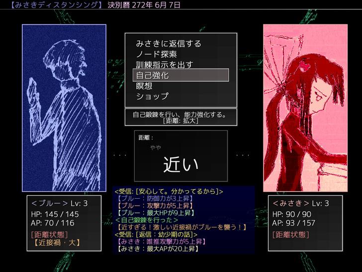 misaki-distancing-1