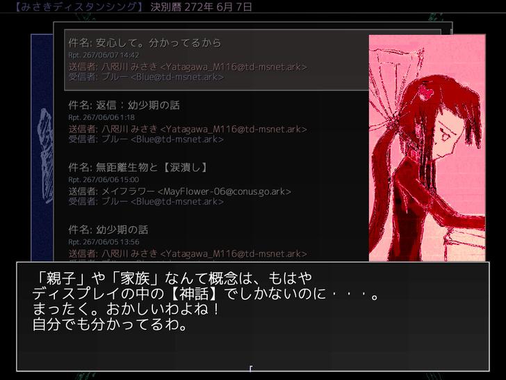 misaki-distancing-2