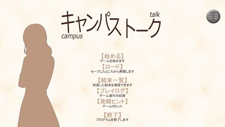 campus-talk