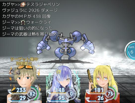 tsukinohito-battle-1