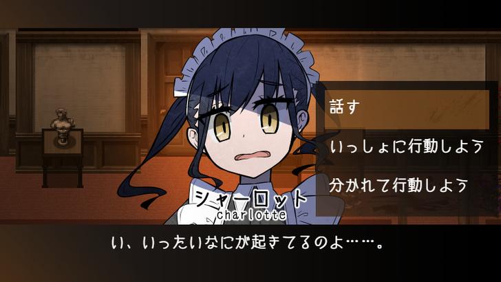 maid-in-the-dark-2