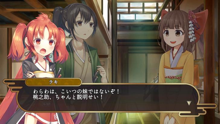 rasetsu-fumaden-trial-3