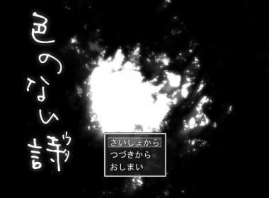 irononai_uta_01