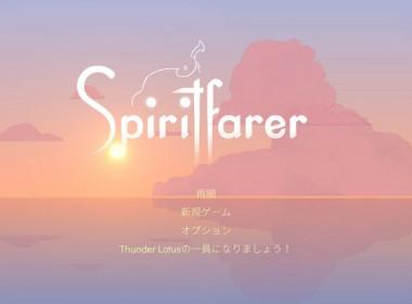 spiritfarer_03