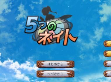 five-neito-1
