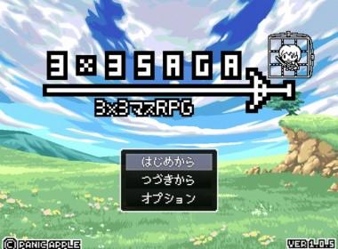 3_3_saga_01