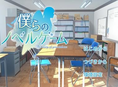 bokurano_novelgame_01