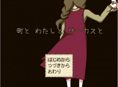 machi_watashi_circus_03