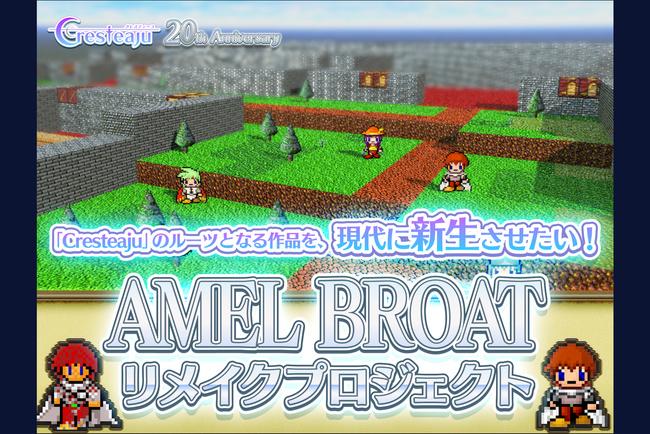 amel-broat-remake-project-1